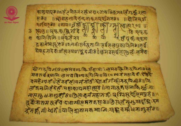 sanskrit slokas on vidya