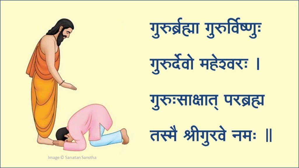 guru slokas in sanskrit