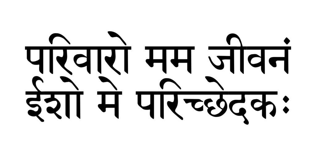 popular sanskrit slokas