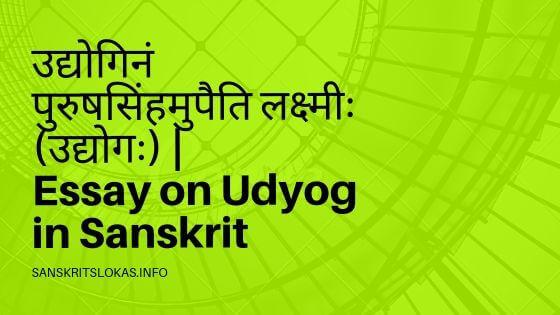 Udyog Essay in Sanskrit