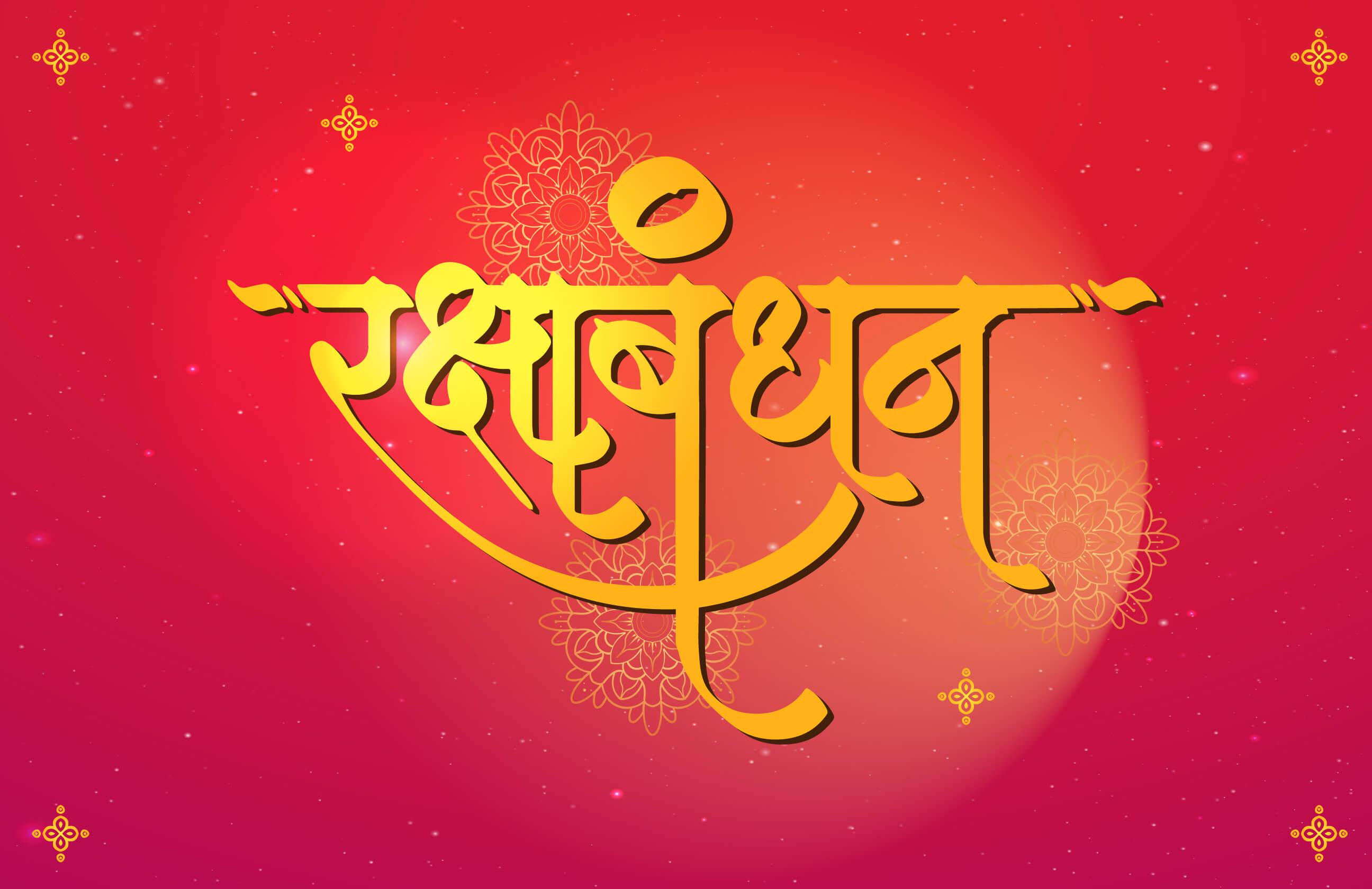 rakshabandhan essay sanskrit