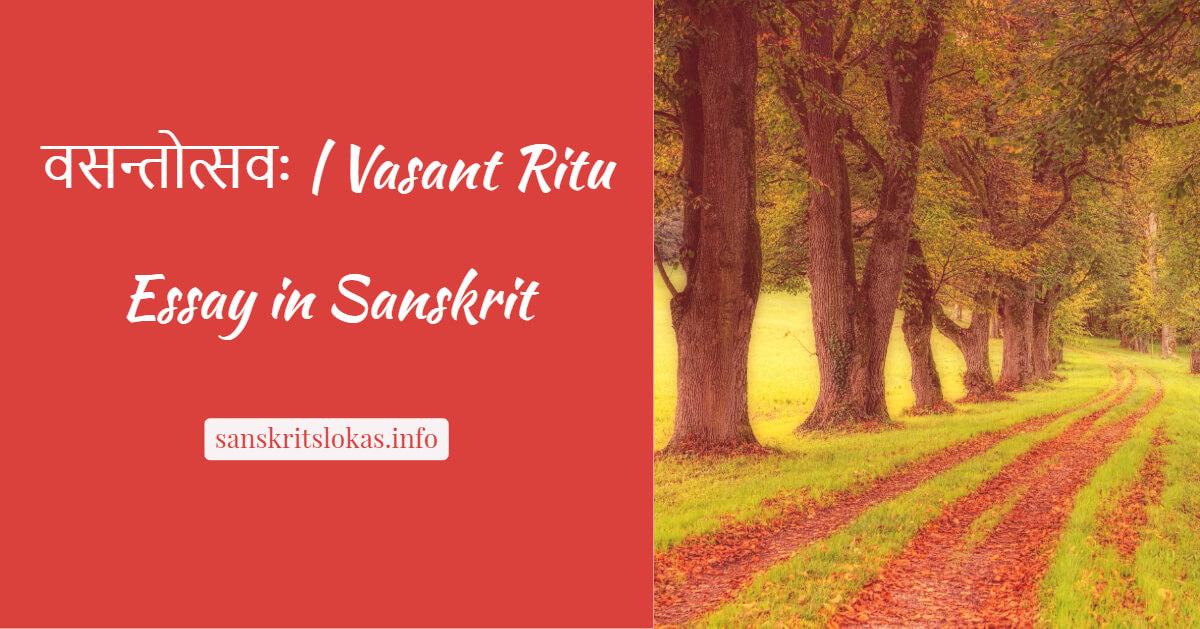 vasant ritu essay in sanskrit