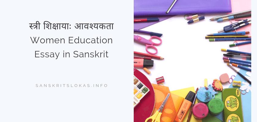 women education in sanskrit