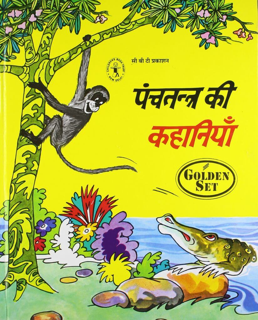panchatantra stories in sanskrit