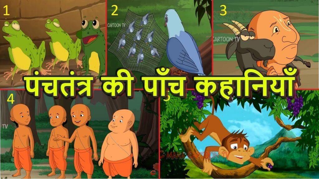 panchatantra stories in sanskrit for kids