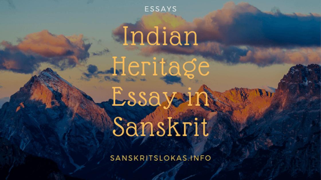 sanskrit essay on indian heritage