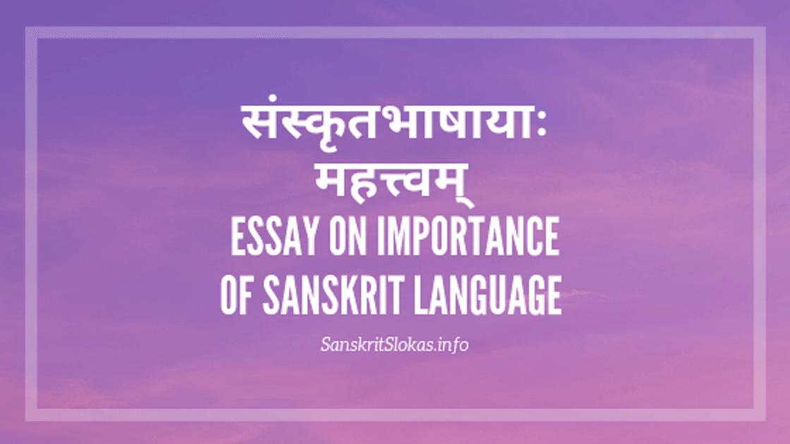 short essay on importance of sanskrit language in sanskrit