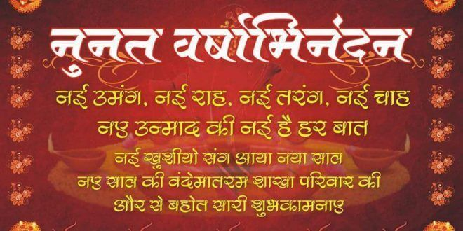 Happy New year 2020 wishes quotes in sanskrit