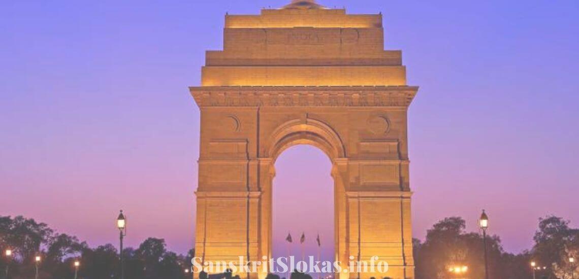 Sanskrit Essay on Delhi | दिल्ली (Delhi )